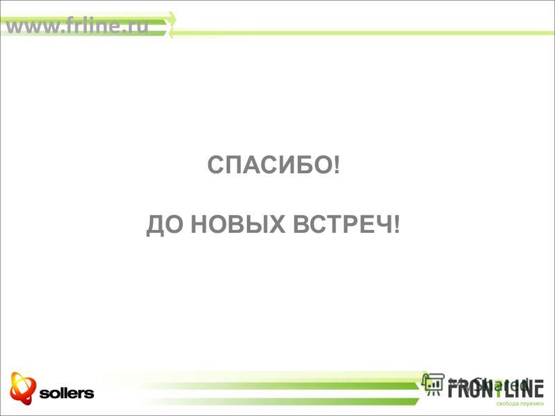 www.frline.ru СПАСИБО! ДО НОВЫХ ВСТРЕЧ!