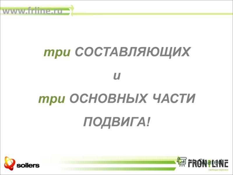 три СОСТАВЛЯЮЩИХ и три ОСНОВНЫХ ЧАСТИ ПОДВИГА! www.frline.ru