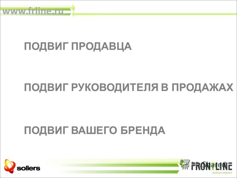 ПОДВИГ ПРОДАВЦА ПОДВИГ РУКОВОДИТЕЛЯ В ПРОДАЖАХ ПОДВИГ ВАШЕГО БРЕНДА www.frline.ru