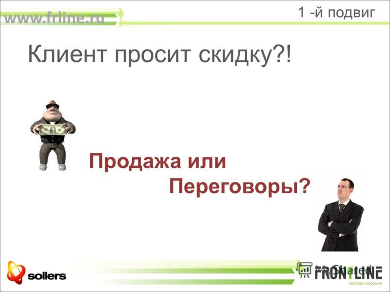 1 -й подвиг Клиент просит скидку?! Продажа или Переговоры? www.frline.ru