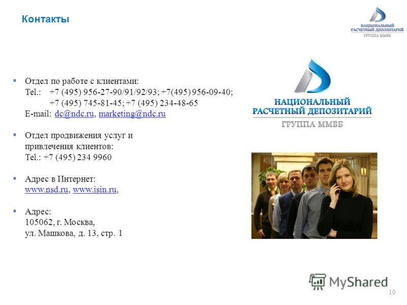 10 Отдел по работе с клиентами: Tel.: +7 (495) 956-27-90/91/92/93; +7(495) 956-09-40; +7 (495) 745-81-45; +7 (495) 234-48-65 E-mail: dc@ndc.ru, marketing@ndc.rudc@ndc.rumarketing@ndc.ru Отдел продвижения услуг и привлечения клиентов: Tel.: +7 (495) 2