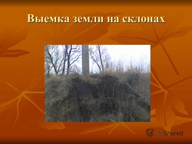 Выемка земли на склонах