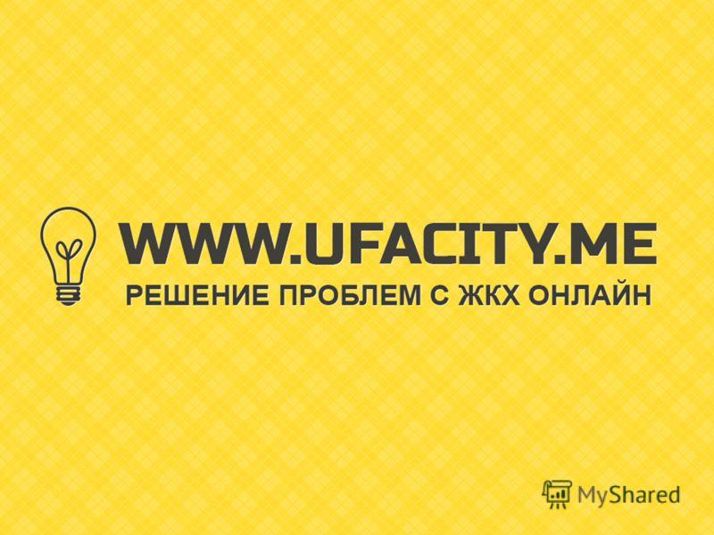 WWW.UFACITY.ME Решение проблем с ЖКХ