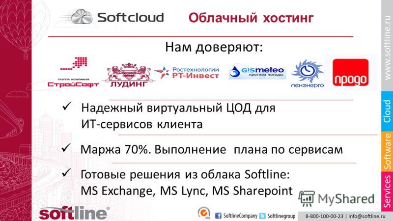 Облачный хостинг Нам доверяют: Маржа 70%. Выполнение плана по сервисам Готовые решения из облака Softline: MS Exchange, MS Lync, MS Sharepoint Надежный виртуальный ЦОД для ИТ-сервисов клиента