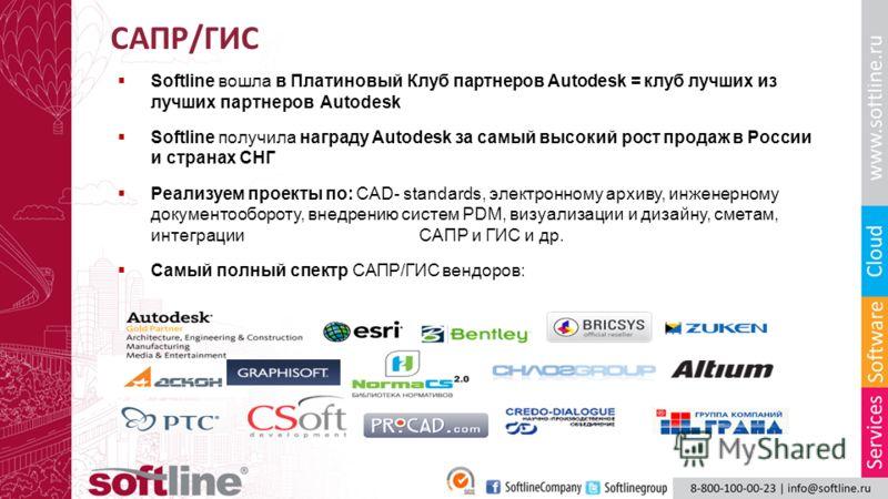 САПР/ГИС Softline вошла в Платиновый Клуб партнеров Autodesk = клуб лучших из лучших партнеров Autodesk Softline получила награду Autodesk за самый высокий рост продаж в России и странах СНГ Реализуем проекты по: CAD- standards, электронному архиву,