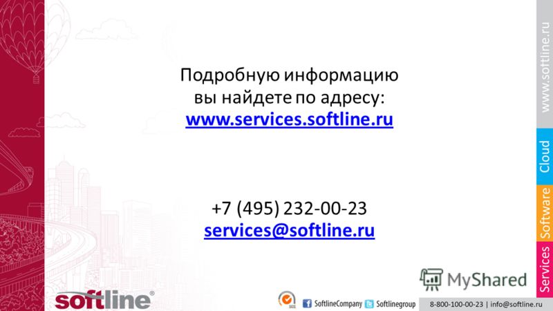 Подробную информацию вы найдете по адресу: www.services.softline.ru +7 (495) 232-00-23 services@softline.ru