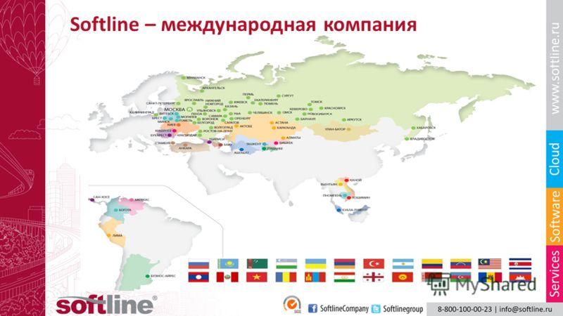 Softline – международная компания