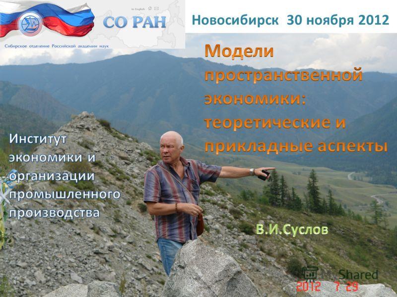 1 Новосибирск 30 ноября 2012
