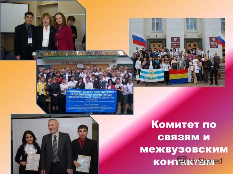 Комитет по связям и межвузовским контактам