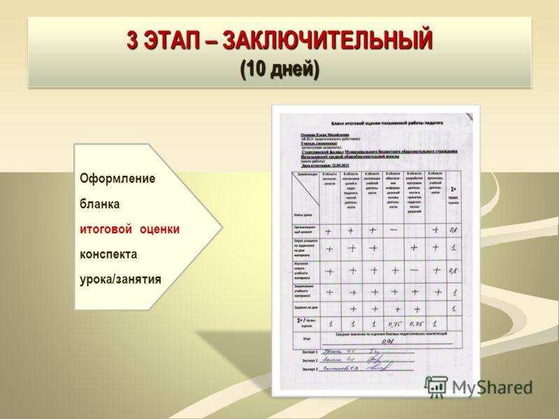 3 ЭТАП – ЗАКЛЮЧИТЕЛЬНЫЙ (10 дней) Оформление бланка итоговой оценки конспекта урока/занятия ;