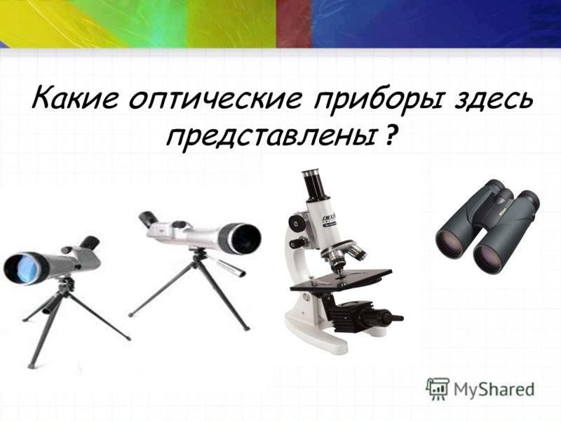 Какие оптические приборы здесь представлены ?