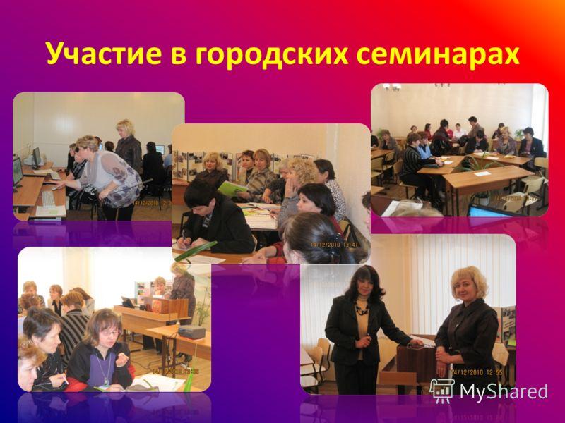 Участие в городских семинарах