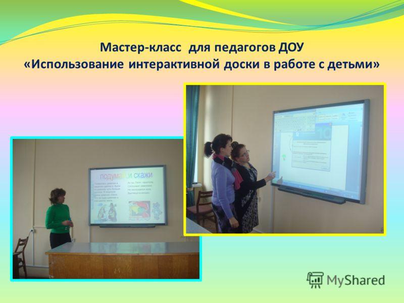 Мастер-класс для педагогов ДОУ «Использование интерактивной доски в работе с детьми»