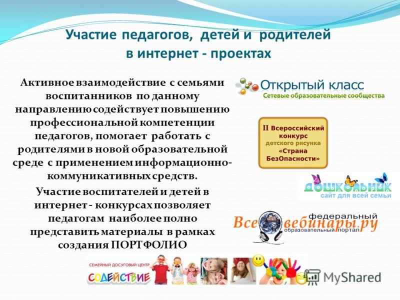 Участие педагогов, детей и родителей в интернет - проектах Активное взаимодействие с семьями воспитанников по данному направлению содействует повышению профессиональной компетенции педагогов, помогает работать с родителями в новой образовательной сре