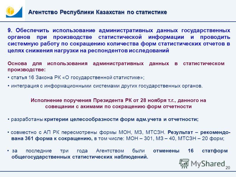 Агентство Республики Казахстан по статистике 20 9. Обеспечить использование административных данных государственных органов при производстве статистической информации и проводить системную работу по сокращению количества форм статистических отчетов в