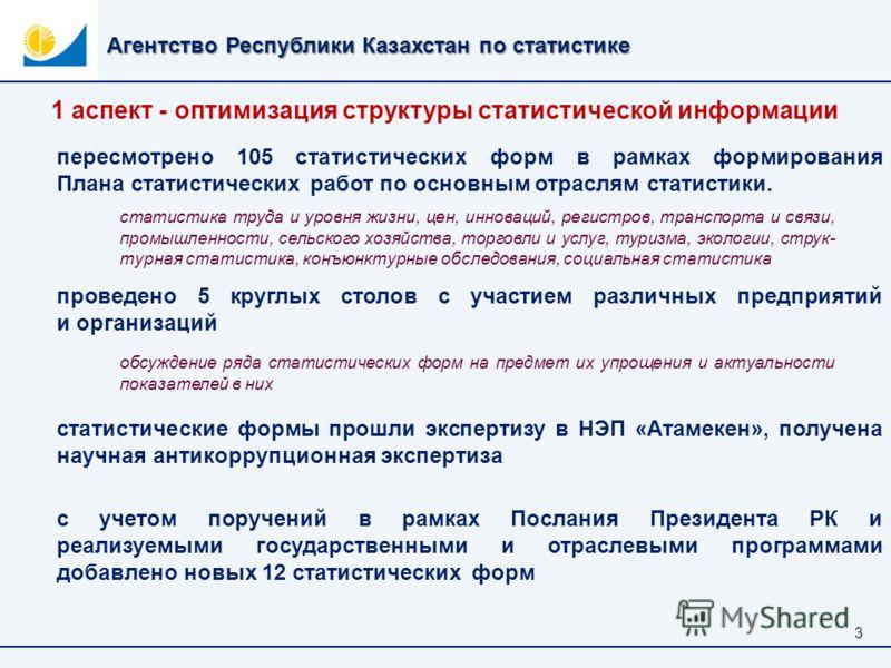 3 1 аспект - оптимизация структуры статистической информации Агентство Республики Казахстан по статистике пересмотрено 105 статистических форм в рамках формирования Плана статистических работ по основным отраслям статистики. статистика труда и уровня