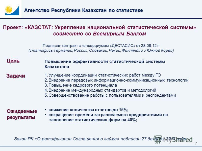 7 Проект: «КАЗСТАТ: Укрепление национальной статистической системы» совместно со Всемирным Банком Повышение эффективности статистической системы Казахстана 1.Улучшение координации статистических работ между ГО 2.Внедрение передовых информационно-комм