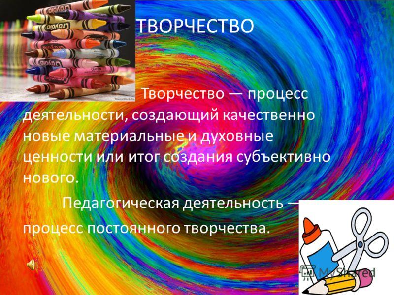 ПРИНЦИП СОТВОРЧЕСТВА