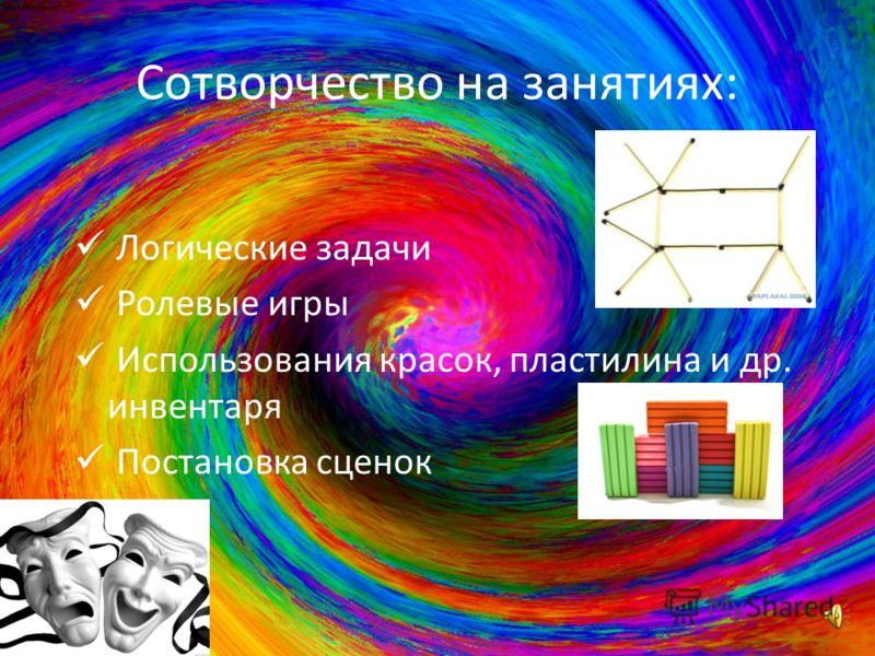 Гуманистическая модель Связь - обратная ЕСТЬ возможности для творчества и даже для СОТВОРЧЕСТВА.