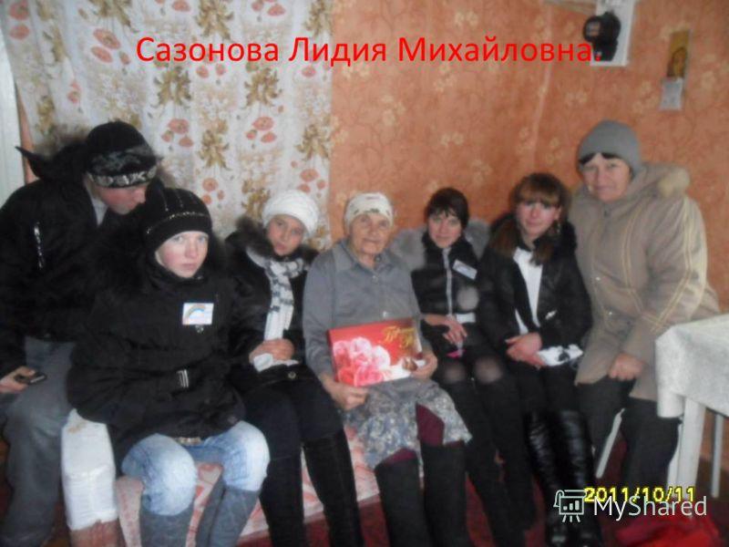 Сазонова Лидия Михайловна.