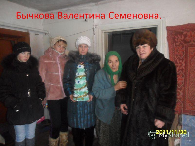 Бычкова Валентина Семеновна.