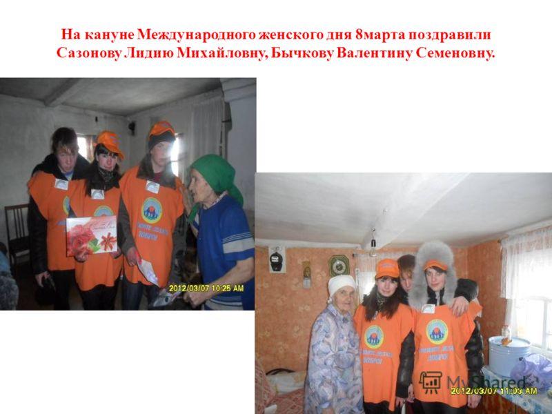 На кануне Международного женского дня 8марта поздравили Сазонову Лидию Михайловну, Бычкову Валентину Семеновну.