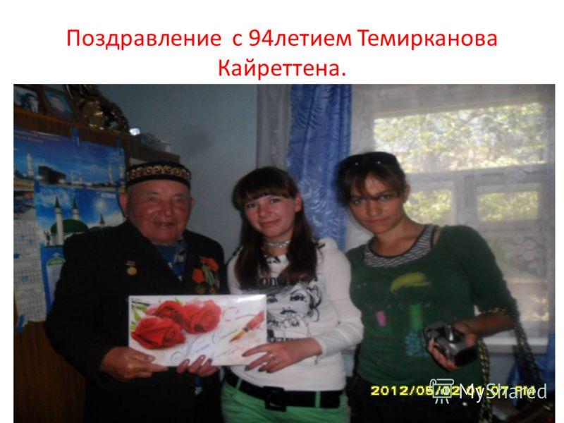 Поздравление с 94летием Темирканова Кайреттена.