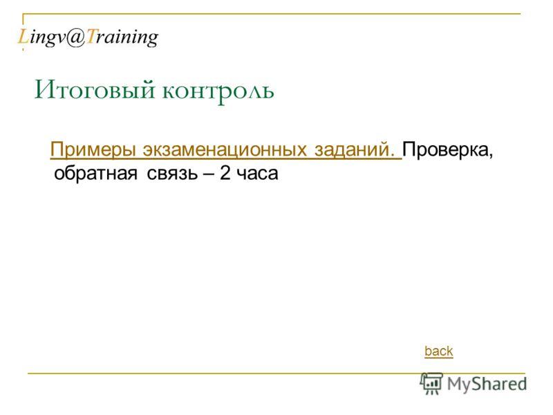 Итоговый контроль Примеры экзаменационных заданий. Проверка, обратная связь – 2 часаПримеры экзаменационных заданий. back