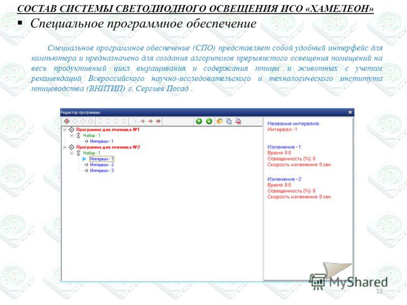 Специальное программное обеспечение (СПО) представляет собой удобный интерфейс для компьютера и предназначено для создания алгоритмов прерывистого освещения помещений на весь продуктивный цикл выращивания и содержания птицы и животных с учетом рекоме