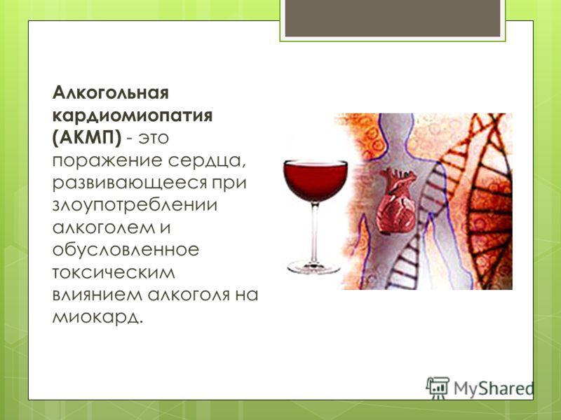 Алкогольная кардиомиопатия (АКМП) - это поражение сердца, развивающееся при злоупотреблении алкоголем и обусловленное токсическим влиянием алкоголя на миокард.