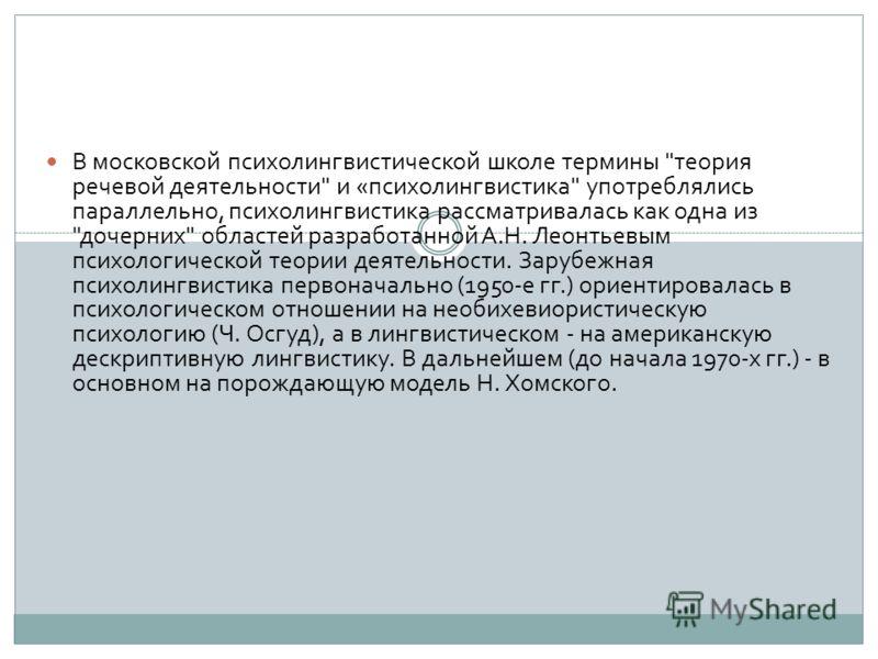В московской психолингвистической школе термины