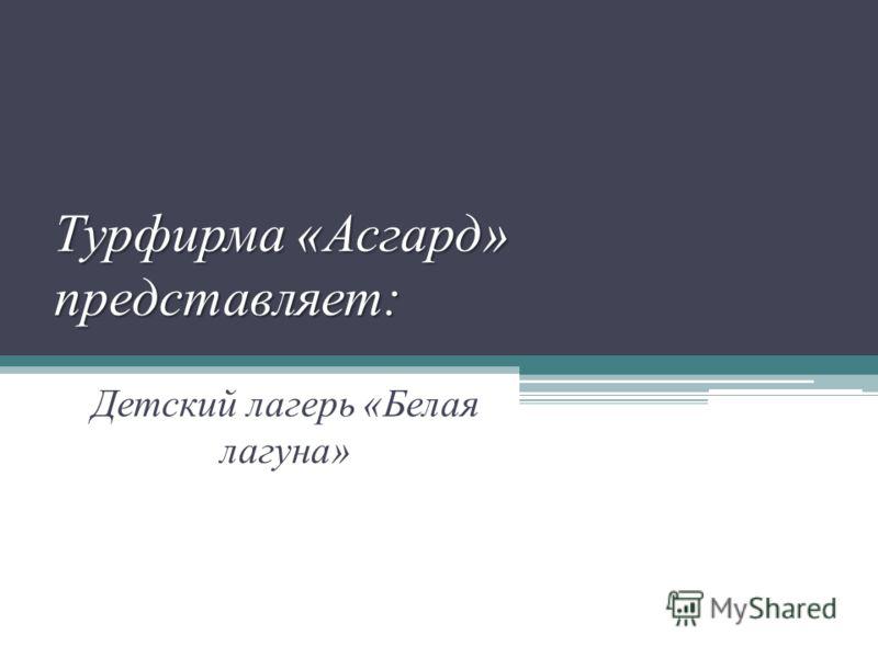 Турфирма «Асгард» представляет: Детский лагерь «Белая лагуна»