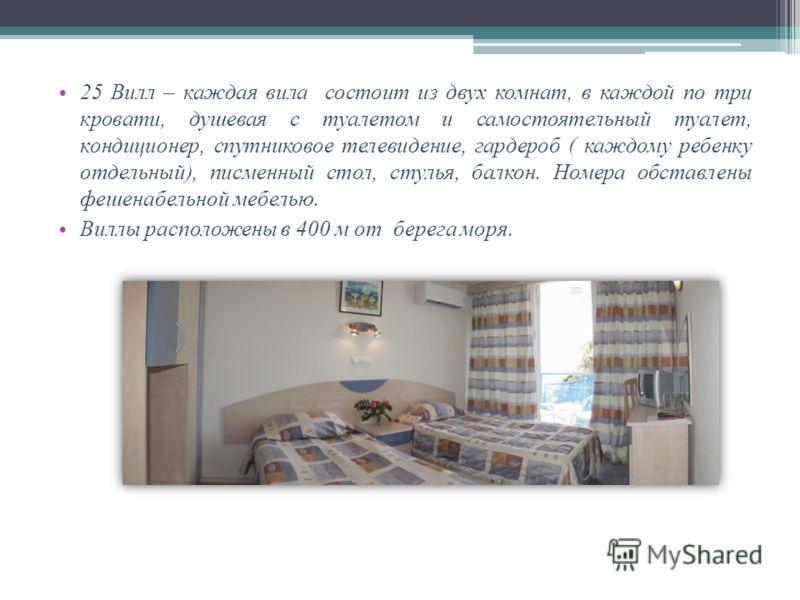 25 Вилл – каждая вила состоит из двух комнат, в каждой по три кровати, душевая с туалетом и самостоятельный туалет, кондиционер, спутниковое телевидение, гардероб ( каждому ребенку отдельный), писменный стол, стулья, балкон. Номера обставлены фешенаб