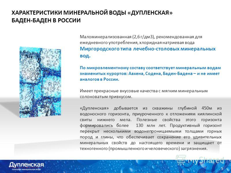 ХАРАКТЕРИСТИКИ МИНЕРАЛЬНОЙ ВОДЫ «ДУПЛЕНСКАЯ» БАДЕН-БАДЕН В РОССИИ 7 Маломинерализованная (2,6 г/дм3), рекомендованная для ежедневного употребления, хлоридная натриевая вода Миргородского типа лечебно-столовых минеральных вод. По микроэлементному сост