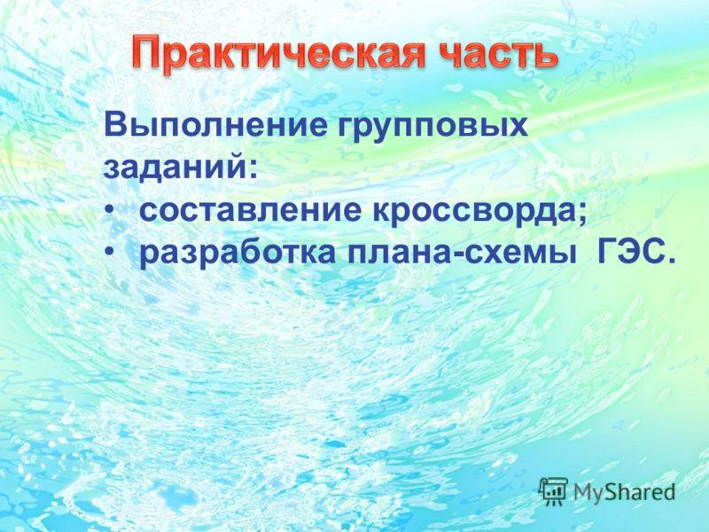 Выполнение групповых заданий: составление кроссворда; разработка плана-схемы ГЭС.