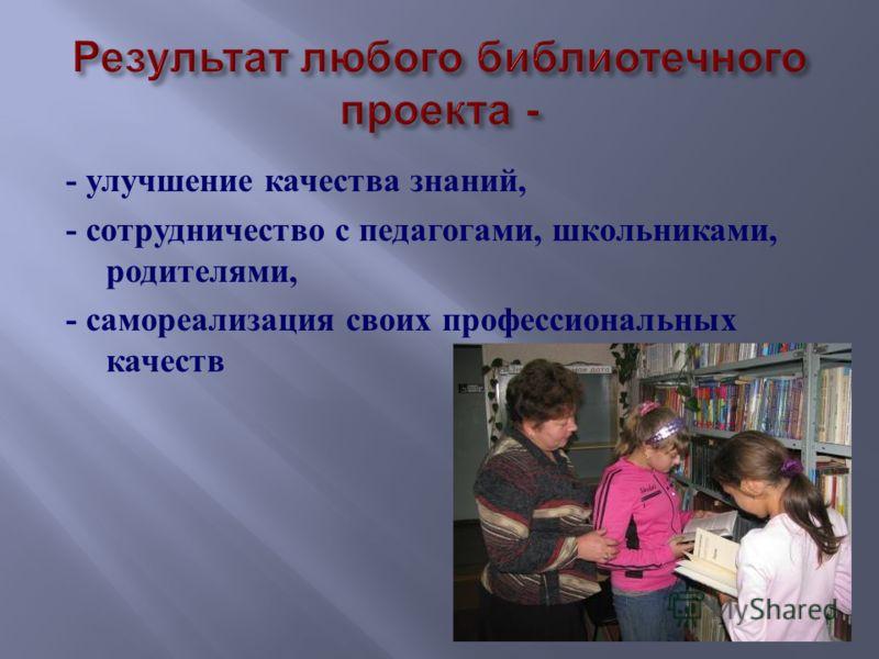 - улучшение качества знаний, - сотрудничество с педагогами, школьниками, родителями, - самореализация своих профессиональных качеств
