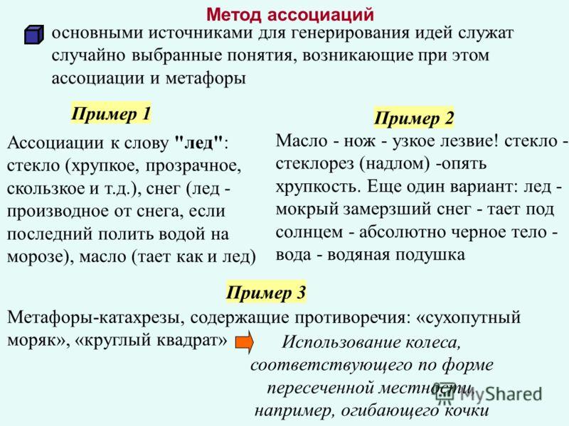 Метод ассоциаций основными источниками для генерирования идей служат случайно выбранные понятия, возникающие при этом ассоциации и метафоры Пример 1 Ассоциации к слову