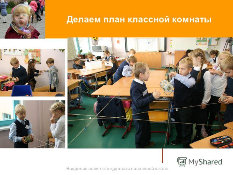 Делаем план классной комнаты Введение новых стандартов в начальной школе