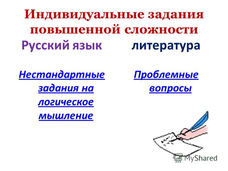 Индивидуальные задания повышенной сложности Русский язык Нестандартные задания на логическое мышление литература Проблемные вопросы