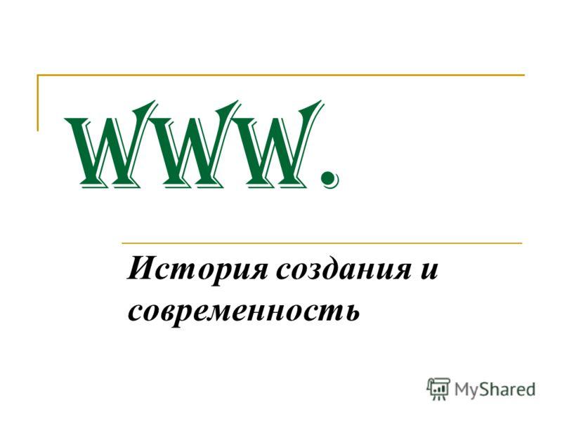 WWW. История создания и современность