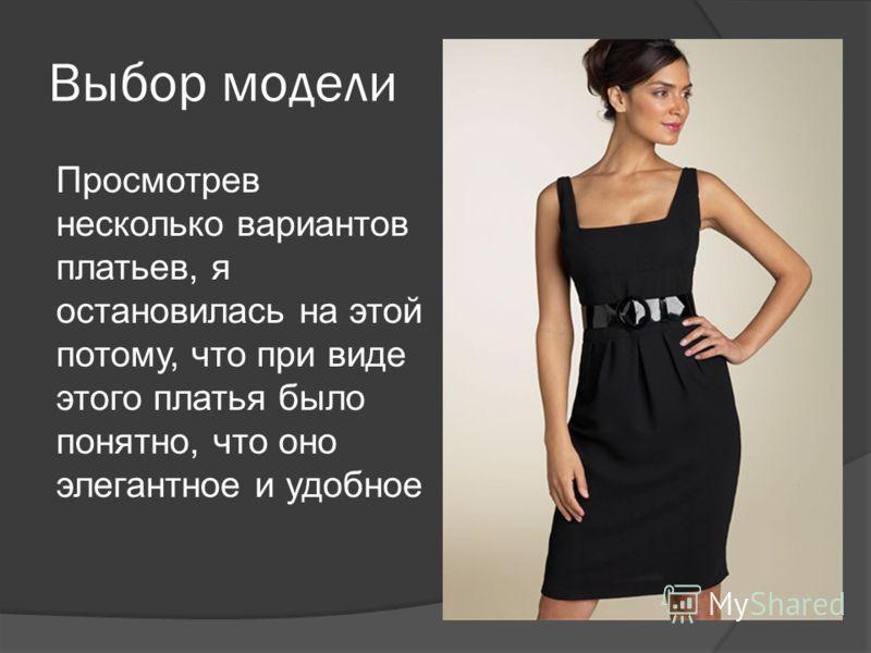 Выбор модели Просмотрев несколько вариантов платьев, я остановилась на этой потому, что при виде этого платья было понятно, что оно элегантное и удобное