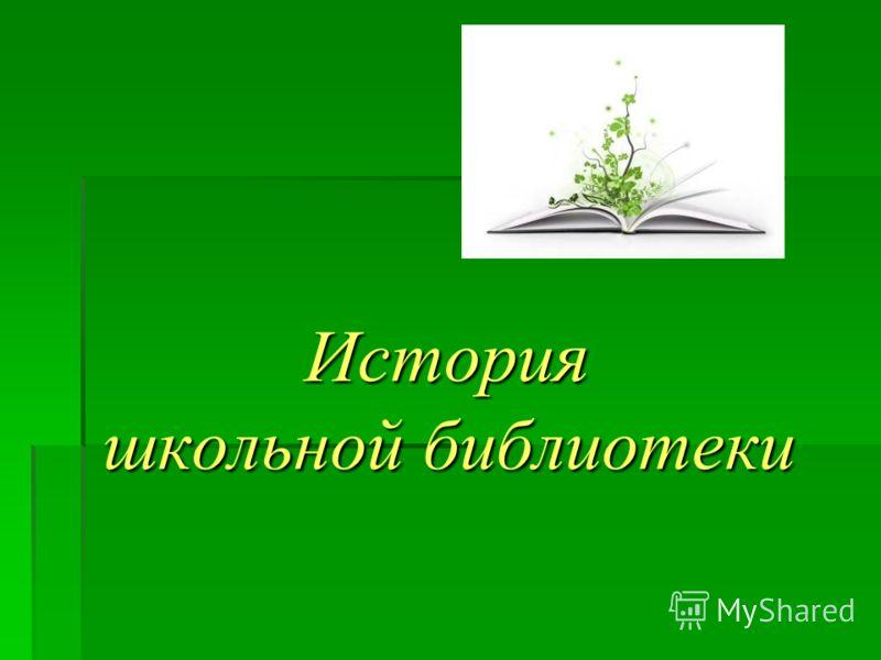 История школьной библиотеки