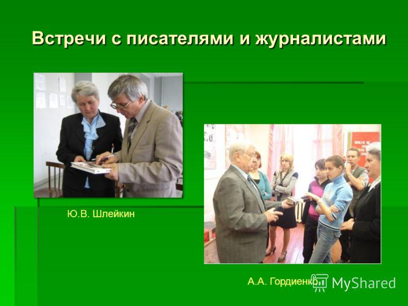 Встречи с писателями и журналистами Ю.В. Шлейкин А.А. Гордиенко