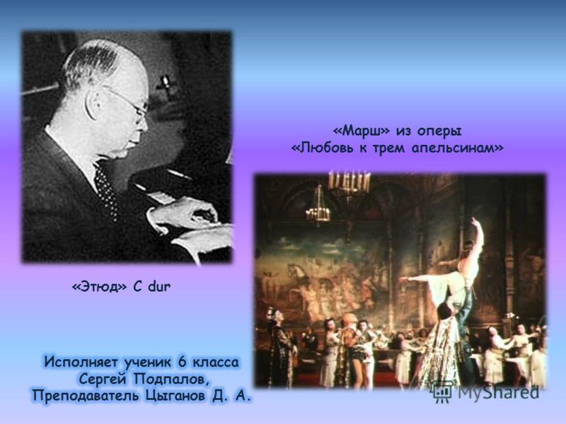 «Этюд» C dur «Марш» из оперы «Любовь к трем апельсинам»