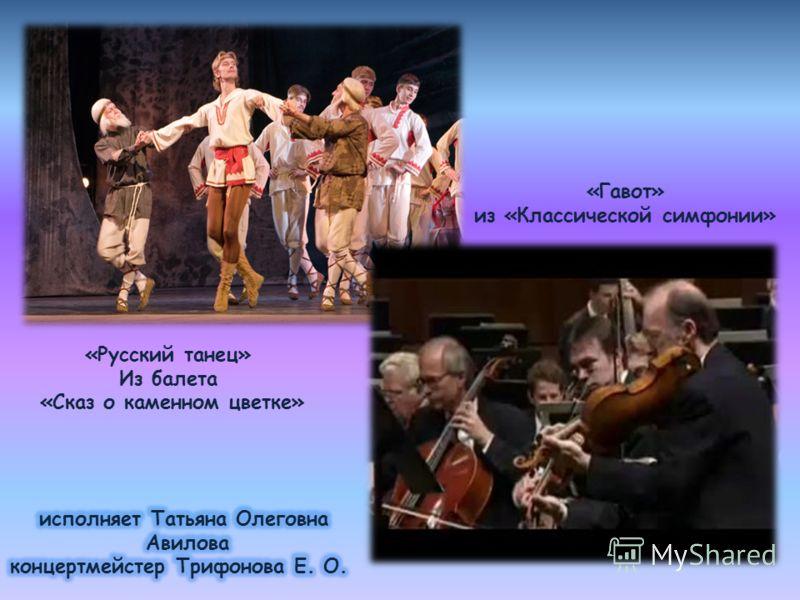 «Русский танец» Из балета «Сказ о каменном цветке» «Гавот» из «Классической симфонии»