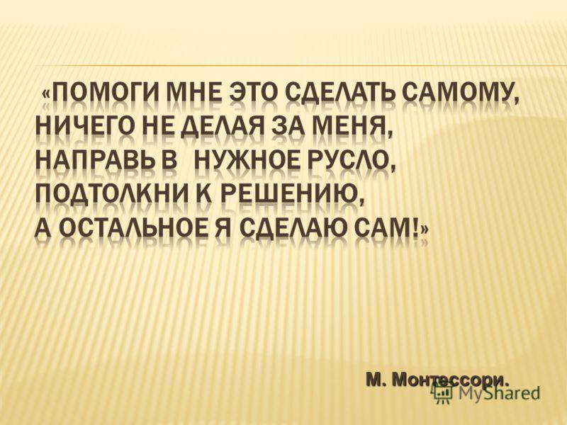 М. Монтессори.
