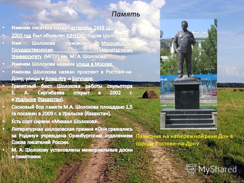 Память Памятник на набережной реки Дон в городе Ростове-на-Дону