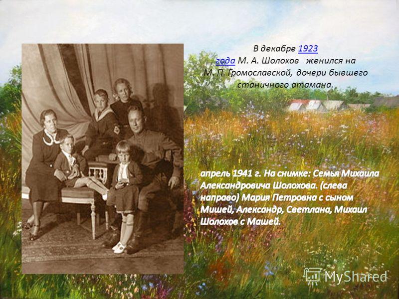 В декабре 1923 года М. А. Шолохов женился на М. П. Громославской, дочери бывшего станичного атамана.1923 года