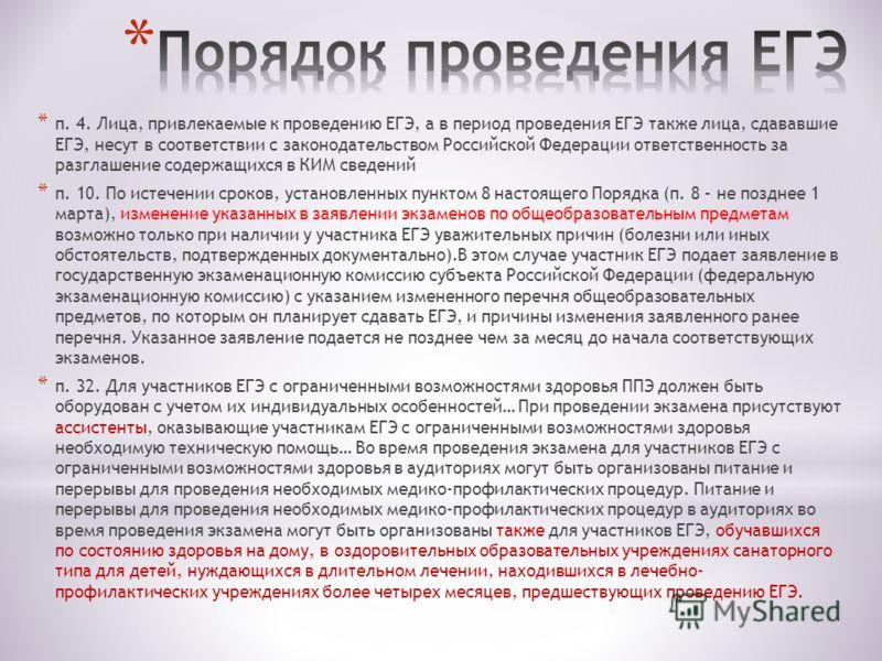 * п. 4. Лица, привлекаемые к проведению ЕГЭ, а в период проведения ЕГЭ также лица, сдававшие ЕГЭ, несут в соответствии с законодательством Российской Федерации ответственность за разглашение содержащихся в КИМ сведений * п. 10. По истечении сроков, у