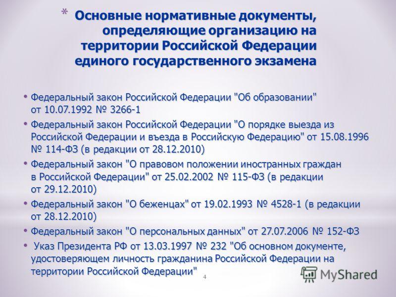 * Основные нормативные документы, определяющие организацию на территории Российской Федерации единого государственного экзамена Федеральный закон Российской Федерации
